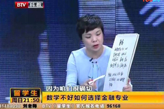BTV留学生:西南财经大学金融工程大二学生数学不好如何规划美国留学?