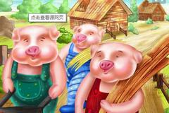童话故事:《3只小猪盖房》给留学申请带来的启示