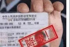 """浙江有驾照的哭了,2019要""""自动降级""""?速看真相!"""