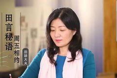 """吃素就不得冠心病吗?丨""""田""""言秘语原创视频"""