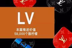 新生代潮人亲述:7500元的LV耳机到底值不值?