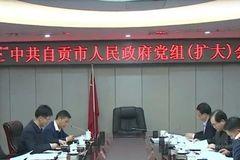 自贡市政府召开党组(扩大)会议
