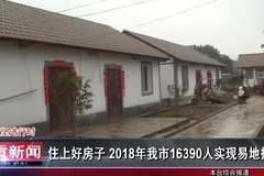 住上好房子 2018自贡市16390人实现易地扶贫搬迁