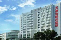 虚位以待丨天津市卫生健康委员会所属天津市眼科医院2019年度公开招聘工作人员公告