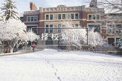 【择校解读】卡尔顿学院(Carleton College)院校指南