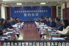 自贡无水港智慧供应链综合服务平台启动建设