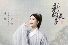 新版《新白娘子传奇》,叶童饰演许仙他娘,网友:不演许仙他爹?