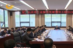 何树平主持召开自贡市工业振兴发展领导小组会议