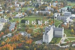 「择校解读」明德学院(Middlebury College)院校指南