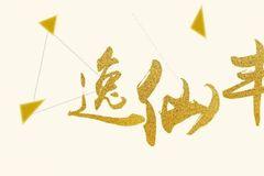 逸仙丰碑(第7期)   郑亿庆:有声世界,大爱人生