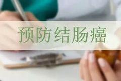 北大肿瘤外科专家罗成华:收藏!预防结肠癌饮食全方略