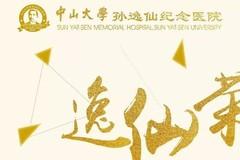 逸仙荣光   我院荣获广东省第五届卫生健康好新闻微博微信类一等奖