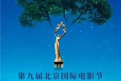 北京国际电影节海报遭吐槽,为什么说没有审美很可怕?