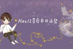 (月运)Alex 12星座4月月度运程: 任何东西都会改变