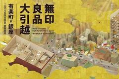 全球最大旗舰店—MUJI GINZA,亮相日本银座正式开业啦!
