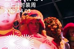 上海时装周Day 8,吴克群请了老中医为你看病!