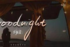 高质量睡眠必修课,让你一夜好梦