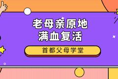 北京牛娃什么样?3岁背百余首诗,5岁会双语都不算!