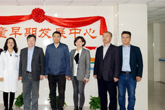 北京妇产医院帮扶容城县保健院创建的第一个新学科——儿童早期发展中心 正式成立