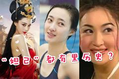 演过妲己的女演员,傅艺伟、温碧霞、范冰冰、王丽坤....都有抹不去的黑历史