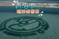 青海湖现神秘图形 网友:外星人来过了?