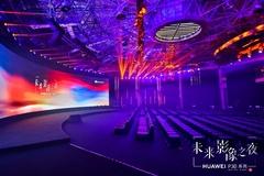 科技、艺术、时尚完美结合  各界大咖诠释HUAWEI P30未来影像之夜