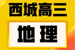 2019北京西城高三一模地理试卷答案