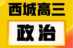 2019年北京市西城区高三一模政治试卷+答案