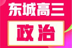 2019年北京市东城区高三一模政治考试逐题解析