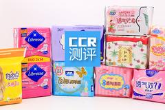 9款卫生巾对比测评:Libresse、佳期检出可迁移荧光物质
