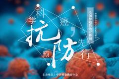 全国肿瘤防治宣传周 | 石远凯:中国抗癌之路怎么走?