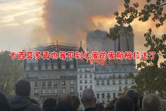 巴黎圣母院起火被毁,卡西莫多再也等不到心爱的爱斯梅拉达了??????