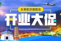 机票特价丨趁着特价,那些年,我们应该打卡台湾的清单!