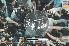 《我们与恶的距离》传递给新闻媒体的社会启示录