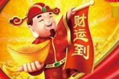 4.20-5.1号运势喜人,3生肖财神庇佑,事业飞黄腾达