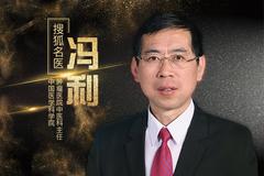 搜狐名医 | 医科院肿瘤医院冯利:肿瘤是吃出来的吗?