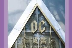 魔法方梯、空中花园、时光隧道、Tiffany蓝泳池……这是魔都的书店?