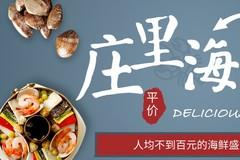 鲜城探店|人均不到百元的海鲜吃到撑,庄里这几家海鲜馆子你去过了么?