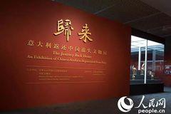 新闻 | 意大利返还中国流失文物展/吴王夫差青铜剑正在国博展出/古代玛雅艺术品亮相湖北省博