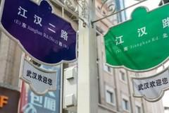 再见江汉路!武汉最重要的这条街,终于要施工改造了!