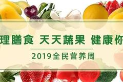 【妇幼科普】蔬果可以随意吃?