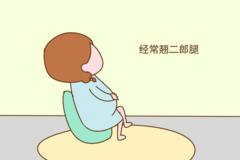 一时翘二郎腿一时爽,一直翘二郎腿...对孕妈和宝宝有害!