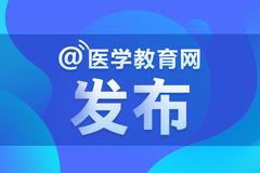 2019执业西/中药师教材变动对比,这些地方有变化!