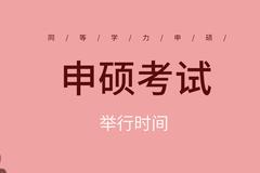 2019年5月19日 在职研究生同等学力全国统考开始