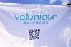 Voluntour招聘 | 不要忘记,让喜欢的事成为生活