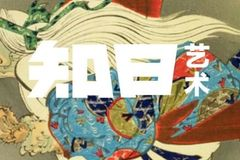 抑郁而死,日本最后的浮世绘师,绘尽世间惨象与怪奇。