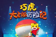 六一福利 | 巧虎大电影剧透+福利!约吗?