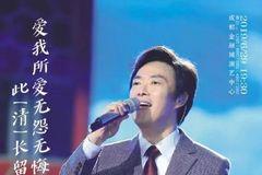 """费玉清从""""终身成就奖"""" 到告别演艺圈,成都站5月23日正式开票!"""