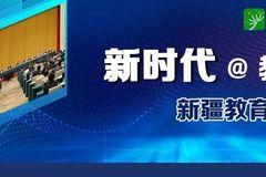 新疆教育大会召开:为建设中国特色社会主义新疆提供智力支持和人才保障 | 新时代@教育