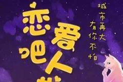 走进喵星人的小剧场 | 开心麻花高糖音乐喜剧《恋爱吧人类》! ?